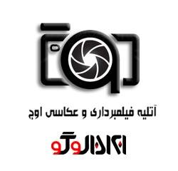 فروشگاه آرم و نشان برتر فارسی - طراحی آرم برای آتلیه .: اوج :. در ...آتلیه اوج .